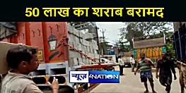 VAISHALI NEWS : वैशाली में 50 लाख रूपये का विदेशी शराब बरामद, 6 लोग गिरफ्तार