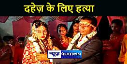 BIHAR NEWS : दहेज़ के लिए ससुरालवालों ने की विवाहिता की हत्या, शव को जलाकर जमीन में दफनाया