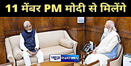 BJP ने अपने दोनों डिप्टी CM की बजाए 'मंत्री' को भेजने का लिया निर्णय, 23 अगस्त को CM नीतीश के नेतृत्व में PM मोदी से मिलेंगे ये 11 नेता