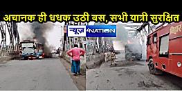 BIHAR NEWS: रेलवे ओवरब्रिज पर दिखा 'द बर्निंग बस' का खौफनाक मंजर, यात्रियों ने भागकर बचाई अपनी जान