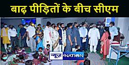 समस्तीपुर में बाढ़ राहत शिविर का मुख्यमंत्री नीतीश कुमार ने लिया जायजा, अधिकारियों को दिए कई निर्देश
