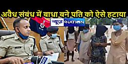 BIHAR CRIME: गौरा गांव मर्डर मिस्ट्री का खुलासा, पत्नी और भाई ने मिलकर रची थी सुरेंद्र की हत्या की साजिश