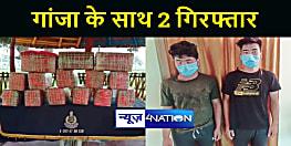 BIHAR NEWS : एसएसबी को मिली बड़ी कामयाबी, 140 किलो गांजा के साथ दो को किया गिरफ्तार
