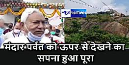 पहली बार मंदार पर्वत की चोटी पर पहुंचे सीएम नीतीश कुमार, कहा - सालों पुरानी ख्वाहिश हुई पूरी