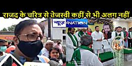 BIHAR NEWS: बीजेपी प्रदेश अध्यक्ष का बड़ा बयान- 'RJD का निर्माण ही पैसे कमाने के लिए हुआ है, यह शुरू से अपहरण-रंगदारी का प्रशिक्षण दे रहे'