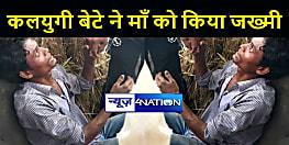 BIHAR NEWS : पत्नी को मायके भेजने से नाराज कलयुगी बेटे ने माँ को किया जख्मी, ग्रामीणों ने पकड़कर पुलिस के किया हवाले