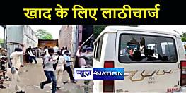 BIHAR NEWS : खाद को लेकर किसानों और पुलिस के बीच हुई भिड़ंत, आक्रोशित लोगों ने किया सड़क जाम