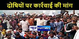 KATIHAR NEWS : खेती करने गए सहोदर भाईयों का अबतक नहीं मिला सुराग, परिजनों ने किया सड़क जाम