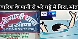 चुनाव के दौरान एक स्थिति ऐसी भी : पुलिस की पिटाई से बचने के लिए भागने के दौरान पानी से भरे गड्ढे में गिरा व्यक्ति, डूबने से हुई मौत