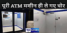 पटना में चोरों का दुस्साहस : पूरी ATM मशीन उखाड़ ही कर ले गए चोर, मुंह ताकते रह गई एक्टिव पुलिस