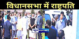 राष्ट्रपति रामनाथ कोविंद पहुंचे बिहार विधानसभा, शताब्दी वर्ष समारोह में कर रहे शिरकत,देखें तस्वीर....