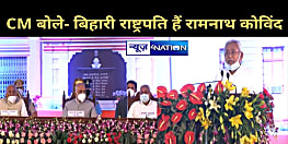 CM नीतीश बोले- रामनाथ कोविंद बिहारी राष्ट्रपति हैं, बिहार के राज्यपाल से सीधे राष्ट्रपति बने