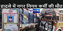 सड़क हादसे में पटना नगर निगम के ड्राइवर की मौत, बायपास थाना क्षेत्र में हुई घटना