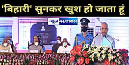 गदगद हो गए महामहिमः CM नीतीश ने 'राष्ट्रपति' को बिहारी कहा, रामनाथ कोविंद का जवाब- मुख्यमंत्री ने हमें 'बिहारी' कहा यह सुनकर 'गदगद' हो गया