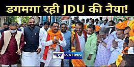 तारापुर में JDU की डूबेगी नैया! CM नीतीश के कैंडिडेट तो 'बम विस्फोट' के आरोपी, हार के डर से JDU नेताओं के फूल रहे हाथ-पांव