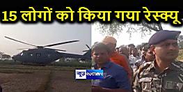 भारी बारिश के चलते लखीमपुर खीरी में बाढ़ का कहर, सेना के हेलीकॉप्टर से 15 लोगों को किया गया रेस्क्यू