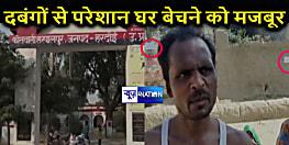 हरदोई के हरपालपुर में दबंगों से परेशान होकर दलित घर छोड़ने को मजबूर, मकानों की बिक्री के चस्पा किये पोस्टर