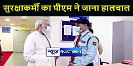 पीएम मोदी ने कोरोना संकट में एसआईएस की भूमिका को सराहा, कंपनी के एमडी ऋतुराज सिन्हा ने जताया आभार