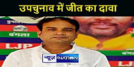 रालोजपा ने बिहार के दो सीटों पर उपचुनाव में एनडीए की जीत का किया दावा, कहा औंधे मुंह गिरेगा विपक्ष