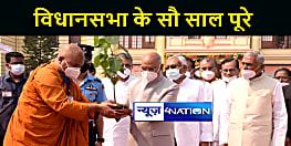 बिहार विधानसभा के एक सौ साल पूरे होने पर शताब्दी समारोह का हुआ आयोजन, मुख्यमंत्री नीतीश कुमार ने कहा...