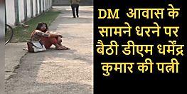फरियादी बन कर पहुंची DM धर्मेंद्र कुमार की पत्नी, सुरक्षाकर्मियों ने घर में घुसने से किया मना, देखिए EXCLUSIVE VIDEO