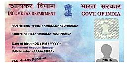 सरकार ने पैन कार्ड से जुड़े नियम में किया यह अहम बदलाव, जानिए क्या होगा आप पर असर