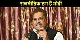 कीर्ति आजाद ने पीएम मोदी को बताया राजनीतिक ठग, कहा- नहीं चलेगी झांसा देने वाली जुमलेबाजी