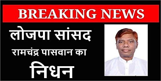 लोजपा सांसद रामचंद्र पासवान का निधन, हार्ट अटैक के बाद कई दिनों से दिल्ली के अस्पताल में थे भर्ती