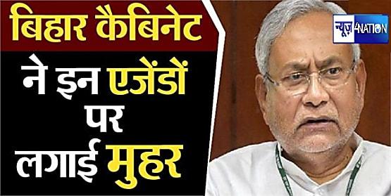 Bihar News: नीतीश कैबिनेट की बैठक में 7 एजेंडों पर मुहर, पटना म्यूज़ियम के लिए 158 करोड़ स्वीकृत
