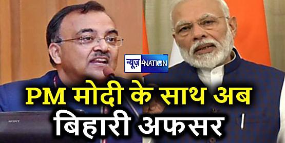 बिहार कैडर के IAS अमरजीत सिन्हा बने PM मोदी के सलाहकार,मोदी कैबिनेट की मुहर