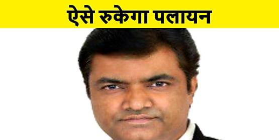 अल्पकालिक और दीर्घकालिक नीतियाँ बनाकर रोका जा सकता है बिहार से पलायन: डा. सुबोध कुमार