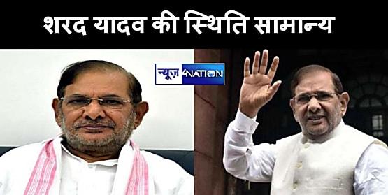 शरद यादव की स्थिति बिल्कुल सामान्य, जल्द ही निभाएंगे बिहार की चुनावी राजनीति में अहम भूमिका