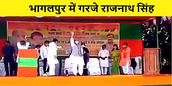 भागलपुर में खूब गरजे रक्षा मंत्री राजनाथ सिंह, कहा लालटेन फट गईल आरो तेल बह गईल