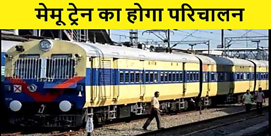 रेलयात्रियों के लिए खुशखबरी, पटना, बक्सर एवं मोकामा, दानापुर के बीच एक-एक जोड़ी मेमू पैसेंजर ट्रेन का होगा परिचालन