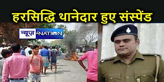Bihar News : ड्यूटी में लापरवाही बरतने पर नप गए हरसिद्धि के थानेदार, पैक्स अध्यक्ष की हत्या मामले में डीआईजी ने किया निलंबित
