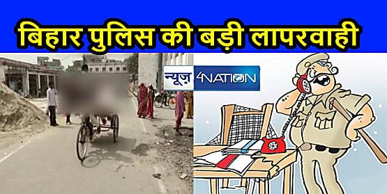 बिहार पुलिस की बड़ी लापरवाही ठेले से शव को पोस्टमार्टम के लिए भेजा