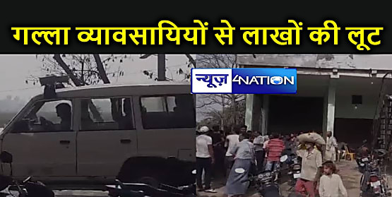 Bihar News : हथियार की नोंक पर गल्ला व्यावसायी से लाखों की लूट, पुलिस को नहीं हुई भनक