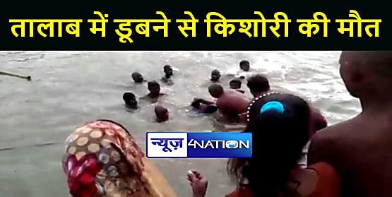 BIHAR NEWS : भागलपुर में तालाब में डूबने से किशोरी की मौत, परिजनों में मचा कोहराम
