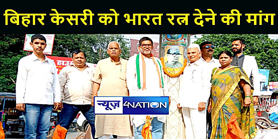 कांग्रेस पार्टी ने की चरणबद्ध आन्दोलन की शुरुआत, बिहार केसरी श्रीकृष्ण सिंह को भारत रत्न देने की मांग