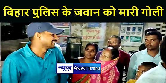 BIHAR NEWS : बदमाशों ने बिहार पुलिस के जवान को मारी गोली, इलाज के लिए पटना रेफर