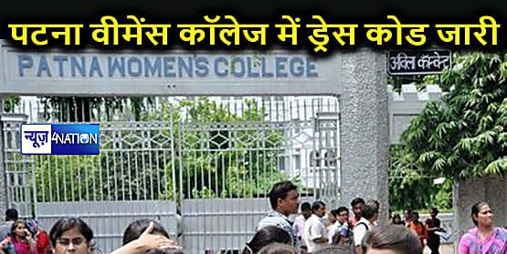 पटना वीमेंस कॉलेज ने जारी किया ड्रेस कोड, अब छात्राएं अपनी मर्जी के कपड़े पहन कर नहीं आ सकती कॉलेज