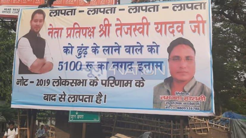 गायब तेजस्वी के खोजने वालों को मिलेगा ईनाम...बिहार के इस जगह पर लगे पोस्टर....