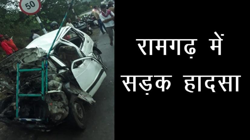 बड़ी खबर : रामगढ़ में ट्रक आल्टो की सीधी टक्कर, तीन की मौत, एक घायल