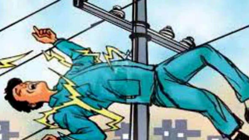 काम के दौरान बिजली के तार पर गिरा राजमिस्त्री, मौके पर हुई मौत