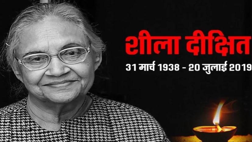 दिल्ली की पूर्व सीएम शीला दीक्षित का निगमबोध घाट पर  होगा आज अंतिम संस्कार