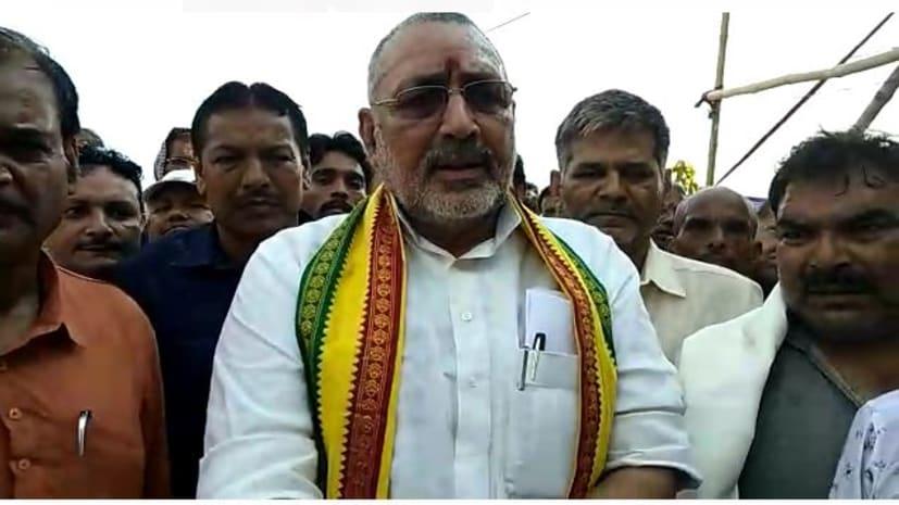 केन्द्रीय मंत्री गिरिराज सिंह ने रामचंद्र पासवान के निधन पर जताया शोक, कहा राजनीतिक गलियारे में अपूरणीय क्षति