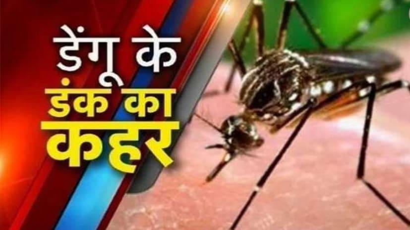 सावधान : राजधानी पटना की 15 कॉलनियां डेंगू की चपेट में, हर रोज सामने आ रहें है नये मरीज