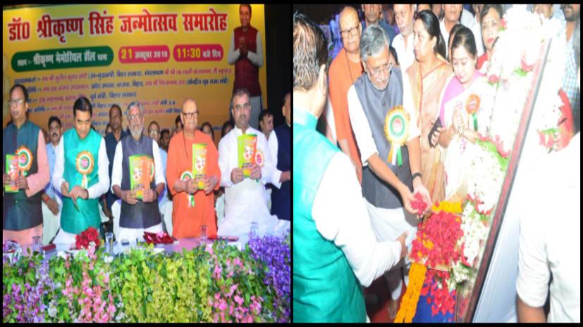 सुशील मोदी ने अखिलेश सिंह पर कसा तंज, बोले- असली कांग्रेस नहीं बल्कि लालू की कांग्रेस मना रही श्री बाबू की जयंती