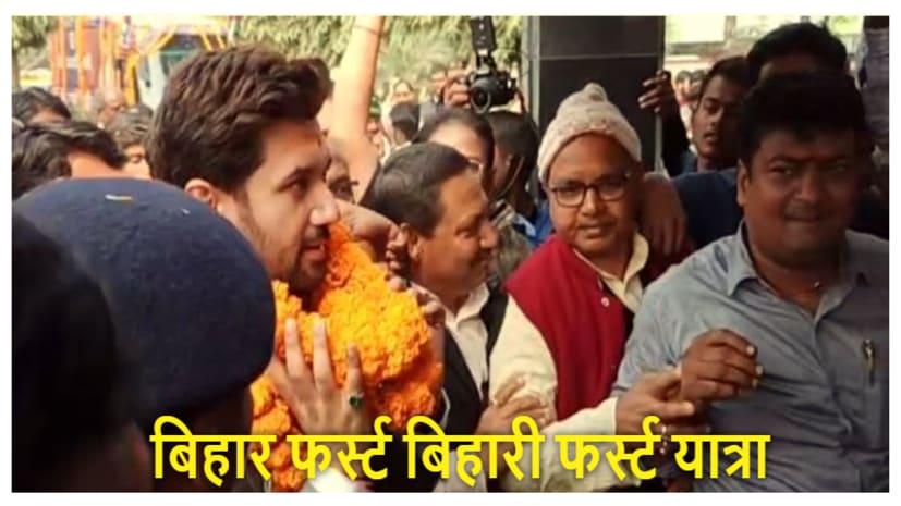चिराग ने की केजरीवाल मॉडल पर बिहार विधानसभा चुनाव लड़ने की वकालत, कहा देश में अब केवल विकास ही मुद्दा