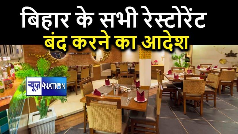बिहार के सभी रेस्टोरेंट-होटल 31 मार्च तक बंद, स्वास्थ्य विभाग ने जारी किया ऑर्डर